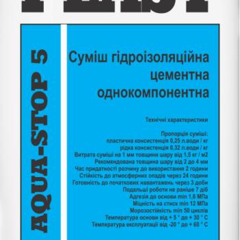Гидроизоляционная смесь AQUA-STOP 5 купить в Днепре